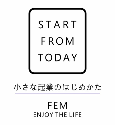 画像1: START FROM TODAY-小さな起業のはじめかた-